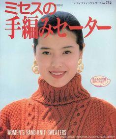 Knit Crochet, Crochet Hats, Japanese Crochet, Asian Makeup, Hand Knitted Sweaters, Book Crafts, Craft Books, Braided Bracelets, Journal