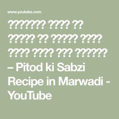 मारवाडी बेसन के पितोड की सब्जी खाकर पनीर खाना भूल जाएंगे – Pitod ki Sabzi Recipe in Marwadi - YouTube Rajasthani Recipes, Rajasthani Food, Sabzi Recipe, Youtube, Make It Yourself, Youtubers