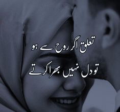 Khna kha lya or kse ho kya ho ra tabeat tk h Love Quotes In Urdu, Muslim Love Quotes, Urdu Love Words, Deep Quotes About Love, Poetry Quotes In Urdu, Love Poetry Urdu, Old Quotes, Islamic Love Quotes, Love Quotes For Him