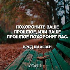 Positive Motivation, Emotional Intelligence, Motto, Philosophy, Psychology, Language, Wisdom, Positivity, Thoughts