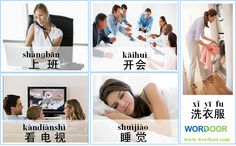 Wordoor Chinese - Daily activities