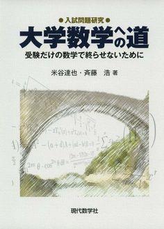 大学数学への道―受験だけの数学で終らせないために 米谷 達也, http://www.amazon.co.jp/dp/4768704255/ref=cm_sw_r_pi_dp_fDMYsb1AWCE68