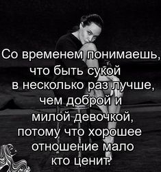 Одноклассники Sad Words, Love Story, Quotations, Me Quotes, My Life, Death, Wisdom, Relationship, Album