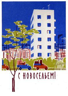 Открытка новоселье, С новосельем!, Михайлов В., 1963 г.