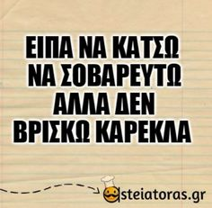 Αστείες ατάκες - Η μεγαλύτερη συλλογή - Asteiatoras Funny Greek Quotes, Greek Memes, Funny Quotes, Image Mix, Yolo, Picture Video, Jokes, Fan, Humor