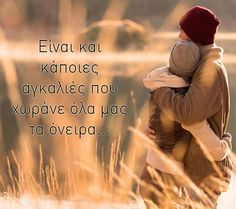 Romantic Mood, Greek Quotes, My Mood, Book Quotes, Picture Quotes, You And I, Life Is Good, How Are You Feeling, Inspirational Quotes