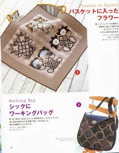 From a book, Celtic Quilt Lesson, published in Japan some years ago. These Celtic basket block designs are mine (from my book, Baskets: Celtic Style by Scarlett Rose) and were sold to this publication without my permission. I contacted the publisher and notified them of the problem. My complaint has been settled but copies of this book are still available through used book sources.