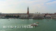 クルーズ旅 ヴェネチアから出航