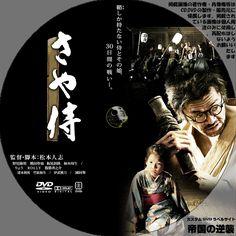 さや侍  SAYAZAMURAI Films, Movies, Digital, Movie Posters, Film Poster, Cinema, Cinema, Movie, Movie