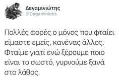 Amazing Quotes, Best Quotes, Greek Quotes, Love You, Thoughts, Feelings, Sayings, Words, Sad