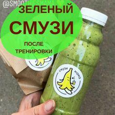 Зеленый смузи после тренировки: банан, ананас и шпинат. Мышцы восстанавливаются быстрее, мышечная масса увеличивается #smoothies #smoothiebowls #smoothiesaturday #recip #recipes #vegan #snacks #смузимама