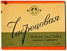 советские этикетки: 17 тыс изображений найдено в Яндекс.Картинках