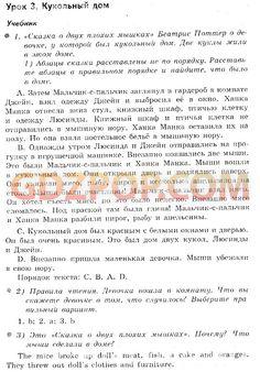 гдз по русскому страница 112