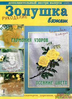Золушка вяжет 147-2004-05 Рукоделие Доп экстра выпуск - Золушка Вяжет - Журналы…