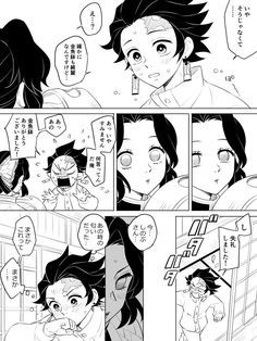 Kimetsu no yaiba (Doujinshis) - cómic especial ;v - Wattpad Wattpad, Read Comics, Cute Family, Kirito, Slayer Anime, Anime Demon, Vocaloid, Geek Stuff, Kawaii