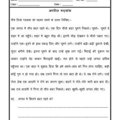 Worksheet of Hindi Worksheet - Unseen Passage-Hindi-Language Creative Writing Worksheets, Worksheets For Grade 3, Hindi Worksheets, Printable Preschool Worksheets, Grammar Worksheets, Fact And Opinion Worksheet, Hindi Language Learning, Learn Hindi, Comprehension Worksheets