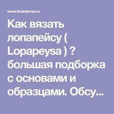 Как вязать лопапейсу ( Lopapeysa ) ☆ большая подборка с основами и образцами. Обсуждение на LiveInternet - Российский Сервис Онлайн-Дневников