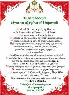 Perfect Word, Greek Words, Greek Quotes, Spiritual Life, Dear God, Faith In God, Christian Faith, Health And Wellbeing, Psalms