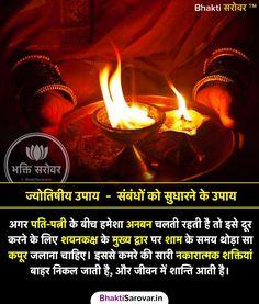 #jyotish #jyotishshastra #jyotishupay #jyotishvigyan #jyotishgyan #vaidikjyotish #vaidicjyotish #jyotishhindi #Meditation #AncientIndia #Hinduism #BhaktiSong #Mythology #hindudharma #Blessings #BhaktiSarovar #Spiritual Gernal Knowledge, General Knowledge Facts, Knowledge Quotes, Vedic Mantras, Hindu Mantras, Astrology Hindi, Sanskrit Mantra, Ayurvedic Remedies, Hindu Dharma