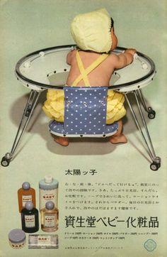 資生堂ベビー化粧品 / 1962