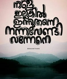 33 Best Branthan Images Malayalam Quotes Best Love Quotes
