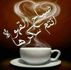Morning Coffee Images, Good Morning Images, Beautiful Moon, Beautiful Morning, Arabic Love Quotes, Romantic Love Quotes, Good Morning Arabic, Wire Crafts, Islamic Calligraphy