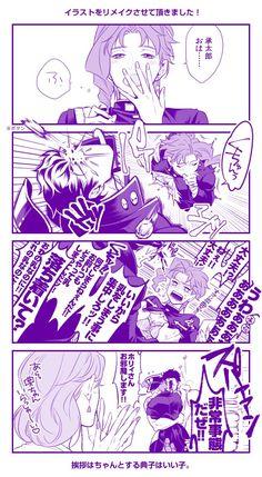 B o o b i e s Jojo Anime, Sailor Moon Character, Jotaro Kujo, I Cant Sleep, Jojo Memes, Jojo Bizzare Adventure, Manga, Jojo Bizarre, Doujinshi