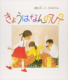きょうはなんのひ? (日本傑作絵本シリーズ) | 瀬田 貞二, 林 明子 |本 | 通販 | Amazon