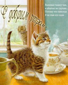 С добрым утром! (выпивая чашку чая..) - анимационные картинки и gif открытки