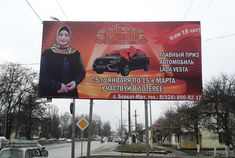 Чечня+рекламные+щиты