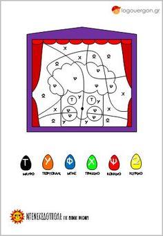 Διαβάζουμε γράμματα ζωγραφίζοντας το Μελένιο--Η ευχάριστη και δημιουργική αυτή εργασία ενισχύει τα παιδιά στην αναγνώριση και ανάγνωση των γραμμάτων.Τα παιδιά διαβάζουν τα γράμματα τ υ φ χ ψ ω και τα ταυτίζουν με εκείνα στο κάτω μέρος της σελίδας αντιστοιχώντας το κάθε γράμμα με το αντίστοιχο χρώμα που θα το βοηθήσει στη συνέχεια να χρωματίσει την κρυφή εικόνα του Μελένιου.Το φύλλο εργασίας διατίθεται σε δύο εκδόσεις για κεφαλαία και μικρά γράμματα Greek Alphabet, House Ideas, Kids, Young Children, Boys, Children, Children's Comics, Boy Babies, Kid
