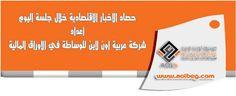 #حصاد #الاخبار #الاقتصادية من #شركة #عربية_اون لاين لتداول #الاوراق #المالية اليوم #الثلاثاء 23-5-2017 ---------------------------------------------------- 1 - #الشرقاوي: طرح #شركات #قطاع الأعمال بالبورصة يسير وفق المخطط 2 - #الحكومة تستهدف 7.2 مليار جنيه من طرح حصة فى #بنك_القاهرة بالبورصة 3 - المركزي للمحاسبات يطالب #سيدي_كرير بتسجيل حصص عينية 89 فدانا 4 - #عز تتحول لربح 560 مليون جنيه بعد نمو الايرادات 40% لتبلغ 23 مليار جنيه 5 - #جلوبال_تليكوم تستحوذ على طيف ترددي لـ 4G في باكستان بـ 295…