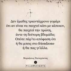 Greek Love Quotes, Love Quotes For Him, Love Him, Pillow Quotes, Christmas Quotes, Couple Quotes, Life Lessons, Lyrics, Poetry