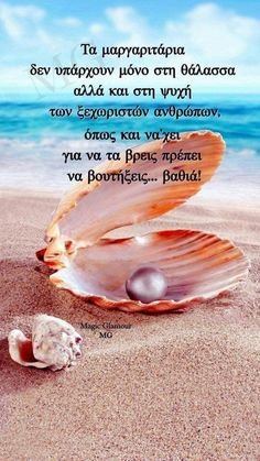 Big Words, Greek Words, Tip Of The Day, Greek Quotes, Wisdom, Positivity, Sayings, Photography, Life
