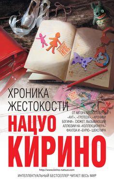 Хроника жестокости #книгавдорогу, #литература, #журнал, #чтение, #детскиекниги, #любовныйроман, #юмор