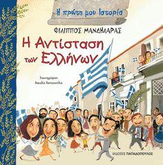 Βιβλία και Βιβλιοφιλία: H Aντίσταση των Ελλήνων-Παιδική λογοτεχνία. Kindergarten, Classroom, How To Get, Baseball Cards, Education, School, Books, Travel, Bible