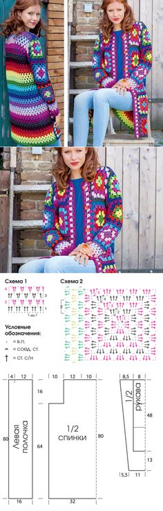 Multi-colour Granny Jacket chart