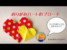 折り紙✴︎ハートケース Heart Case(カミキィ kamikey) - YouTube