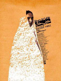 Exposición colectiva, Reza Abedini en Visiónica 2004