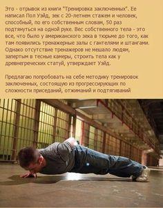 Суровая программа тренировок с весом собственного тела от американского заключенного - Пола Уэйда, человека способного подтянуться 50 раз на одной руке.
