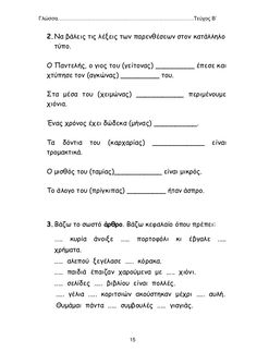 γλώσσα β΄δημοτικού β΄τεύχος Learn Greek, Greek Language, Grammar Worksheets, Home Schooling, Speech Therapy, Special Education, Back To School, Teaching, Greek