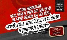 Αστική δημοκρατία @thanos1625 - http://stekigamatwn.gr/f2322/