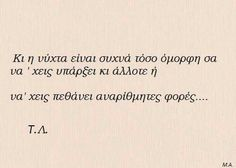 Να χεις πεθάνει. ... Great Words, Wise Words, Best Quotes, Life Quotes, Just Be You, Greek Quotes, Poetry Quotes, Texts, Literature