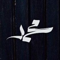 DesertRose,;,سيدنا ونبينا محمد صلى الله عليه وسلم,;, calligraphy art,;,