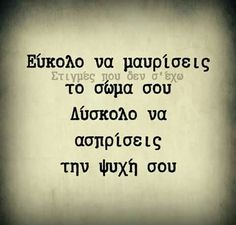 Best Quotes, Life Quotes, Greek Quotes, True Words, Math, Truths, Quotes About Life, Quote Life, Best Quotes Ever
