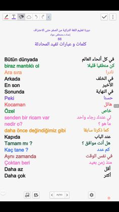 Learn Turkish Language, Arabic Language, Turkish Lessons, Language Lessons, Learning Arabic, Teaching English, Beautiful Words, School Supplies, Vocabulary