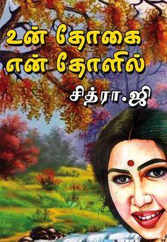 Novels famous pdf tamil