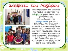 sofiaadamoubooks: ΠΑΣΧΑΛΙΝΑ ΕΘΙΜΑ School Staff, Sunday School, Orthodox Easter, Greek Easter, Shape Posters, Greek Language, Easter Tree, Christian Kids, Easter Crafts For Kids