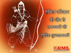 राम जिनका नाम है, अयोध्या जिनका धाम है, ऐसे रघुनन्दन को, हमारा प्रणाम है | राम नवमी की हार्दिक शुभकामनाएं.