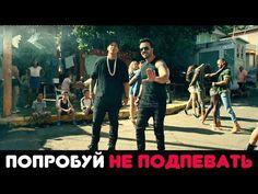 (4) ПОПРОБУЙ НЕ ПОДПЕВАТЬ И НЕ ТАНЦЕВАТЬ | IF YOU SING AND DANCE YOU LOSE | CHALLENGE | (EXTREME LEVEL) - YouTube
